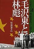 毛沢東と林彪—文革の謎 林彪事件に迫る