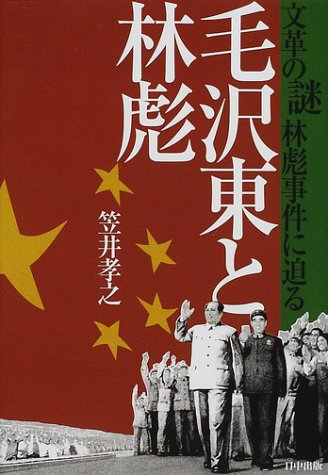 毛沢東と林彪―文革の謎 林彪事件に迫る