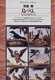 鳥づくし―「続」真説・動物学大系 (平凡社ライブラリー)