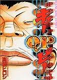 QP 1 (ヤングキングコミックス)