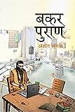 #7: Bakar Puran  (Hindi)