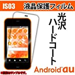 Android au IS03専用★ピタっと簡単。光沢ハードコート液晶保護フィルム SG-IS03