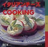 イタリアンチーズCOOKING―モッツァレッラやリコッタで35のレシピ (Chef's Table)
