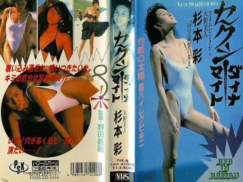 セクシー・ダイナマイト [VHS]
