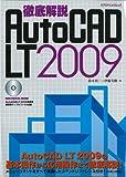 徹底解説AutoCAD LT 2009 (エクスナレッジムック)