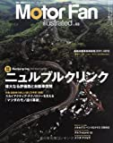 Motor Fan illustrated vol.63 (モーターファン別冊)