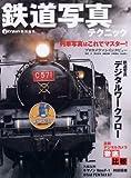 鉄道写真テクニック (イカロス・ムック)
