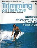 宮内謙至のトリミング・オン・ザ・ウェーブ―波に合わせたライディングができればロングボードはもっと楽しくなる (エイムック (409))