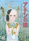 アトンの娘―ツタンカーメンの妻の物語 (1) (中公文庫―コミック版)