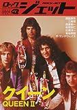 ロックジェット Vol.43 (シンコーミュージックMOOK)