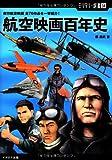 【ミリタリー選書34】航空映画百年史 (傑作航空映画 全76作品を一挙紹介!)