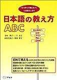 日本語の教え方ABC―「どうやって教える?」にお答えします