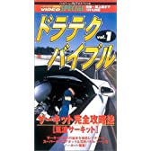 ドラテクバイブルVol1 サーキット完全攻略 筑波サーキット [VHS]