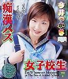 痴漢バス女子校生 今井つかさ [DVD]