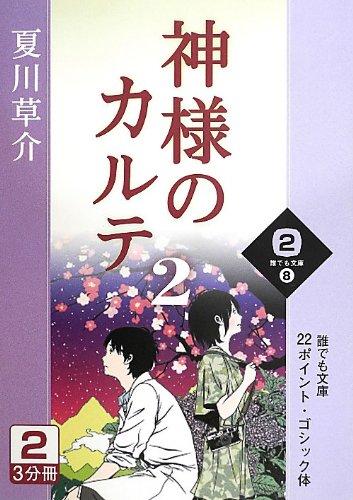 神様のカルテ〈2 2巻〉 (誰でも文庫)