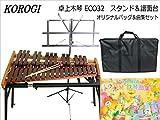 コオロギ 木琴 シロフォン ECO32 卓奏用 スタンド/オリジナルバッグ/曲集付