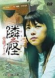 隣之怪 壱談 フレーム [DVD]