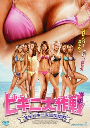 ビキニ大作戦~全米ビキニ女王決定戦~ [DVD]