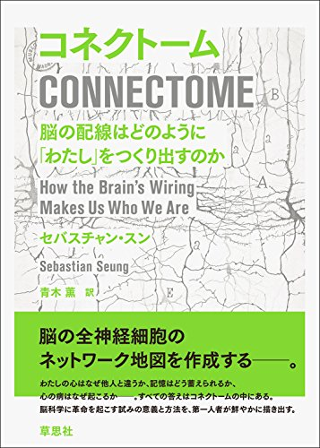 コネクトーム: 脳の配線はどのように「わたし」をつくり出すのか