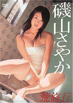 荒修行 [DVD]
