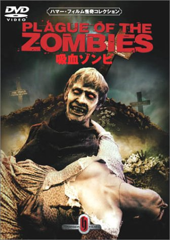 吸血ゾンビ [DVD]