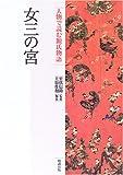 女三の宮 (人物で読む『源氏物語』)