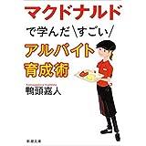 マクドナルドで学んだすごいアルバイト育成術(新潮文庫)