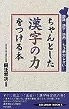 ちゃんとした漢字の力をつける本―誤読・誤字・誤用…もう絶対しない! (SEISHUN BOOKS)