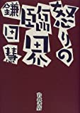 img - for Critical of anger (2000) ISBN: 4000221019 [Japanese Import] book / textbook / text book