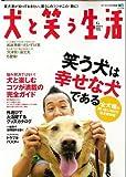 犬と笑う生活 (エイムック 1782 RETRIEVER別冊)
