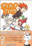 ティルナフロウ 4 (ガンガンコミックス)