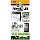 レイ・アウト FREETEL Priori3S LTE FTJ152B 反射防止・防指紋フィルム  RT-FP3SF/B1