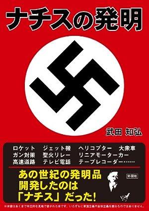 『ナチスの発明』(武田知弘/彩図社)