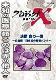 プロジェクトX 挑戦者たち 決断 命の一滴 〜白血病・日本初の骨髄バンク〜 [DVD]