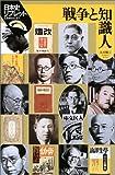 戦争と知識人 (日本史リブレット (65))