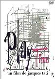 プレイタイム ( 新世紀修復版 ) [DVD]