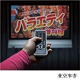 娯楽(バラエティ)増刊号(アナログ版) [12 inch Analog]