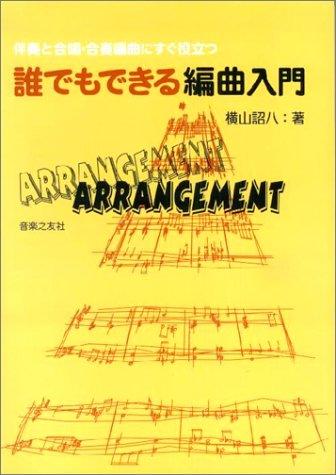 誰でもできる編曲入門―伴奏と合唱・合奏編曲にすぐ役立つ