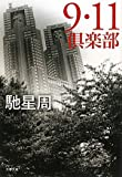 9・11倶楽部 (文春文庫)