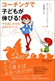 img - for Children grow in coaching! (2006) ISBN: 4887594739 [Japanese Import] book / textbook / text book