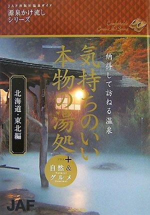 気持ちのいい本物の湯処 北海道・東北編―納得して訪ねる温泉+自然&グルメ