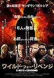 ワイルド・フォー・リベンジ [DVD]