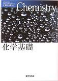 化学基礎 文部科学省検定済教科書 東書 化基/301