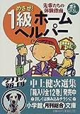めざせ!1級ホームヘルパー—先輩たちの体験指南 (小学館文庫)