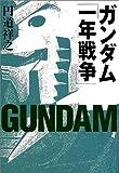 ガンダム「一年戦争」 (宝島社文庫)