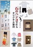 多田文昌の石のハンコで作るオリジナル雑貨