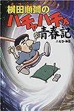 横田順弥(ヨコジュン)のハチャハチャ青春記