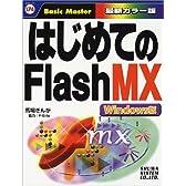 はじめてのFlashMX Windows版 (はじめての…シリーズ)