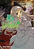 黒きレ・ヴォルゥ~仮面の怪盗少女~ 下: 3 (ドラゴンコミックスエイジ)