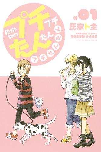 プチプチたんたんプチたんたん(1) (少年マガジンコミックス)